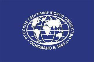 Фото - Російське географічне товариство. Як вступити в нього?